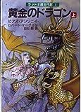 黄金のドラゴン〈上〉 (現代教養文庫―ラッド王国年代記)