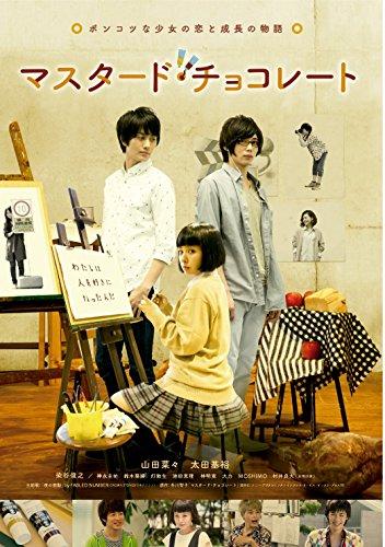 マスタード・チョコレート 本編DVD