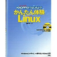 KNOPPIXではじめよう!かんたん体験Linux