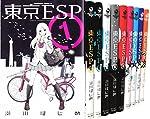東京ESP コミック 1-15巻セット (カドカワコミックス・エース)