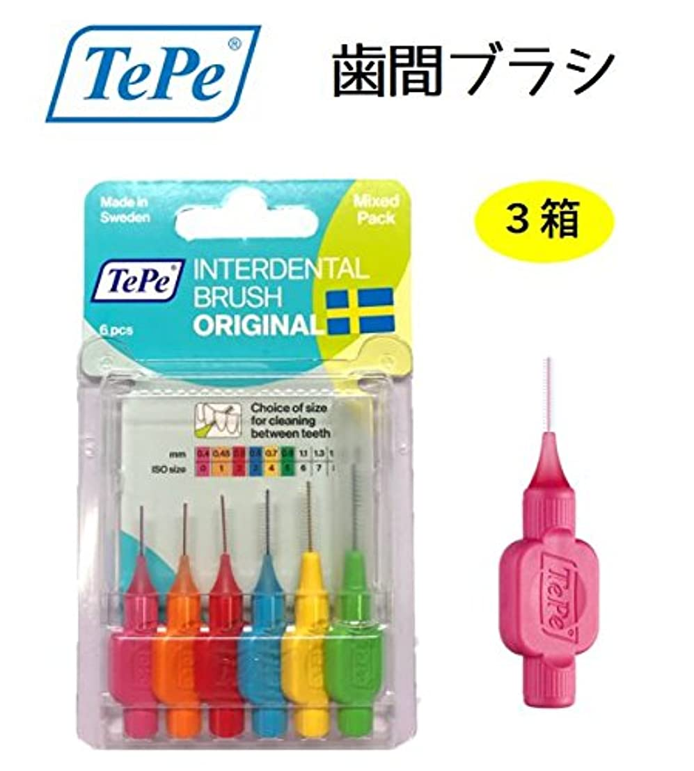 テペ 歯間プラシ ミックス ブリスターパック 3パック TePe IDブラシ