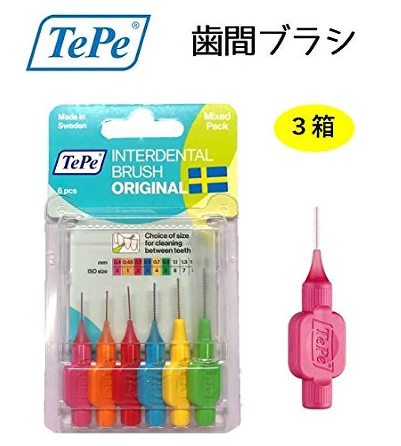 対称ひいきにするせがむテペ 歯間プラシ ミックス ブリスターパック 3パック TePe IDブラシ