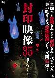 封印映像35 心霊パパラッチ [DVD]