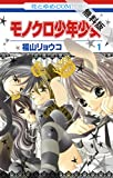 モノクロ少年少女【期間限定無料版】 1 (花とゆめコミックス)