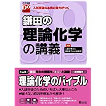 鎌田の理論化学の講義 大学受験Doシリーズ