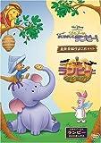 くまのプーさん / ランピー DVD-BOX (初回限定生産)