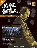 必殺仕事人DVDコレクション 98号 (必殺! III 裏か表か) [分冊百科] (DVD付)