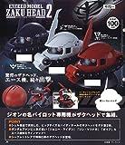 機動戦士ガンダム EXCEED MODEL ZAKU HEAD 2 全4種
