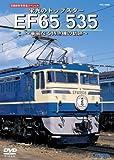 旧国鉄形車両集 栄光のトップスター EF65 535 ~華麗なる特急機の軌跡~[DVD]
