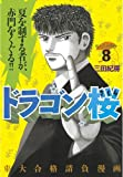 ドラゴン桜(8) (モーニングコミックス)