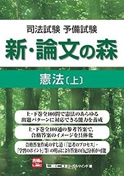 [東京リーガルマインド LEC総合研究所]の司法試験予備試験 新・論文の森 憲法[上]