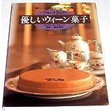 フルートさんの優しいウィーン菓子―ウィーンからのおいしい贈り物