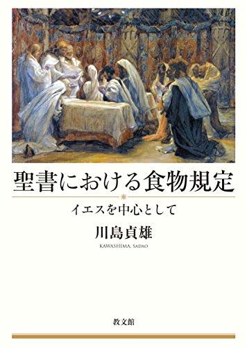 聖書における食物規定: イエスを中心としての詳細を見る