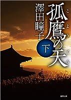 孤鷹の天 下 (徳間文庫)