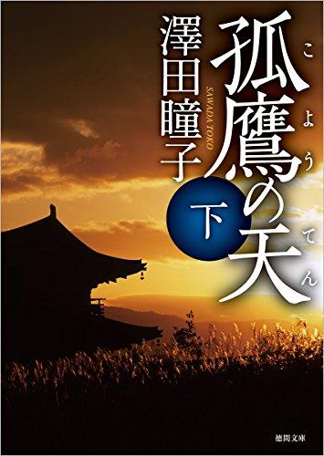 孤鷹の天 下 (徳間文庫)の詳細を見る
