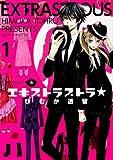エキストラストラ★ 第1巻 (あすかコミックスDX)