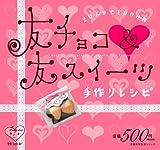 友チョコ&友スイーツ手作りレシピ―20人分で1000円 (主婦の友生活シリーズ リセシリーズ)