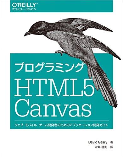 プログラミング HTML5 Canvas ―ウェブ・モバイル・ゲーム開発者のためのアプリケーション開発ガイドの詳細を見る