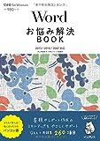 Wordお悩み解決BOOK 2013/2010/2007対応(できる for Woman) (できるfor Woman)