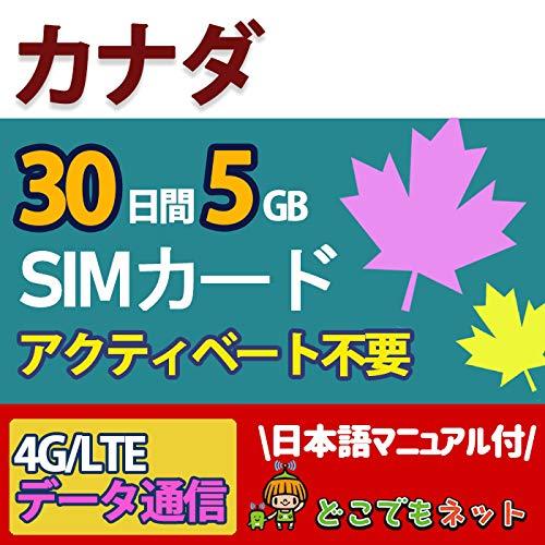 カナダ SIM カード 4G LTE 高速 定額 データ 通信 Canada トロント バンクーバー 北米 アクティベーション不要 (5GB/30日(通話なし))