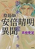 陰陽師 安倍晴明異聞 ~妖かし恋うた~ (ぶんか社コミックス)