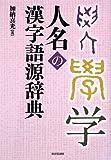 人名の漢字語源辞典