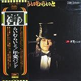 """らいむらいと [12"""" Analog LP Record]"""