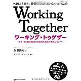 ワーキング・トゥゲザー 世界12カ国の職場の生産性を高めた実践ノウハウ
