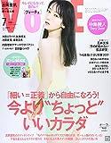 VOCE(ヴォーチェ) 増刊 2021年 07 月号 [雑誌]