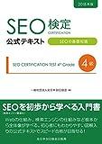 SEO検定公式テキスト4級 2018年度版