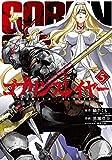 ゴブリンスレイヤー (5) (ビッグガンガンコミックス)