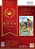 みんなのおすすめセレクション ワンピース アンリミテッドクルーズ エピソード1 波に揺れる秘宝 - Wii