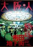 大阪人 2008年 10月号 [雑誌]