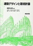 建築デザインと環境計画