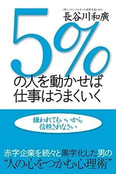 [長谷川 和廣]の5%の人を動かせば仕事はうまくいく