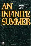 限りなき夏 (未来の文学)
