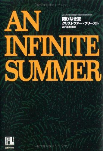 限りなき夏 (未来の文学)の詳細を見る