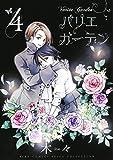 バリエ ガーデン  (4) (バーズコミックス スピカコレクション)