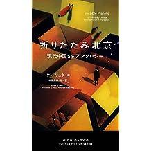 折りたたみ北京 現代中国SFアンソロジー (新☆ハヤカワ・SF・シリーズ)