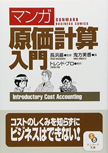(文庫)[マンガ]原価計算入門 (サンマーク文庫)の詳細を見る