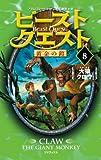 ビースト・クエスト8 大猿 クロウ (黄金の鎧)