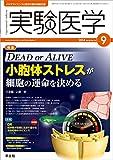 実験医学 2014年9月号 Vol.32 No.14 DEAD or ALIVE 小胞体ストレスが細胞の運命を決める