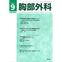 胸部外科 2007年 09月号 [雑誌]