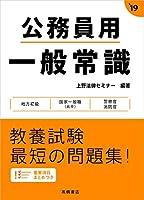 公務員用 一般常識 2019年度 (高橋の公務員シリーズ)