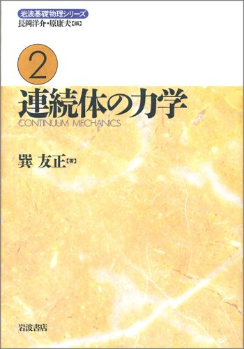 連続体の力学 (岩波基礎物理シリーズ (2))の詳細を見る