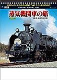 蒸気機関車の旅(地図付) 2021年 カレンダー 壁掛け CL-1092