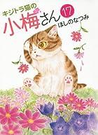 キジトラ猫の小梅さん 第17巻