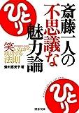 「斎藤一人の不思議な魅力論」柴村恵美子