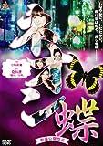 ネオン蝶[DVD]