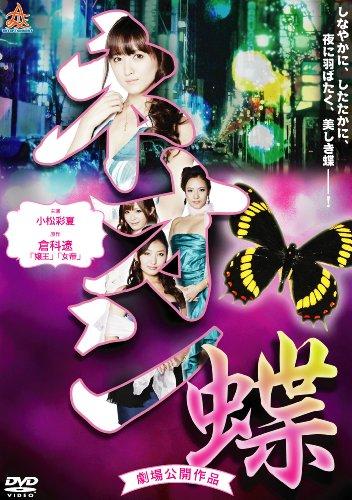 ネオン蝶 [DVD]